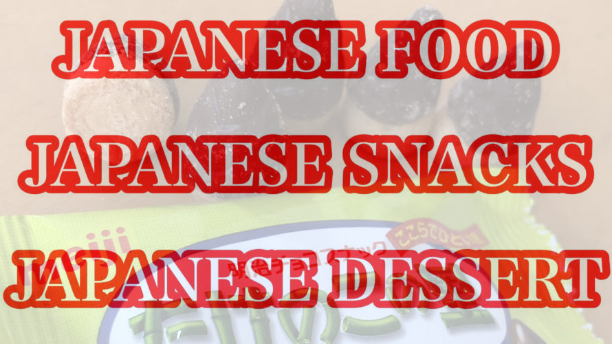 Japanese Food,Snacks,Sweets,Dessert,Ice cream and more