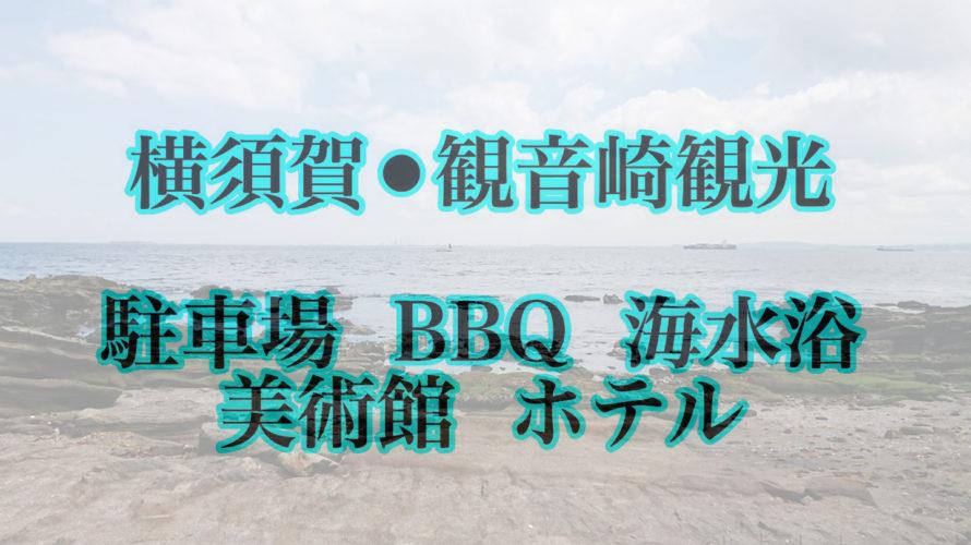 横須賀・観音崎観光(駐車場・BBQ・海水浴・美術館・ホテル)