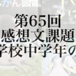 第65回2019年読書感想文課題図書小学校中学年の部(3,4年)まとめ