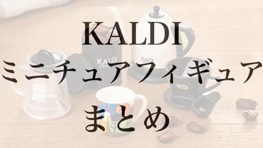 KALDI「コーヒーグッズミニチュアフィギュア」を手に入れるには?