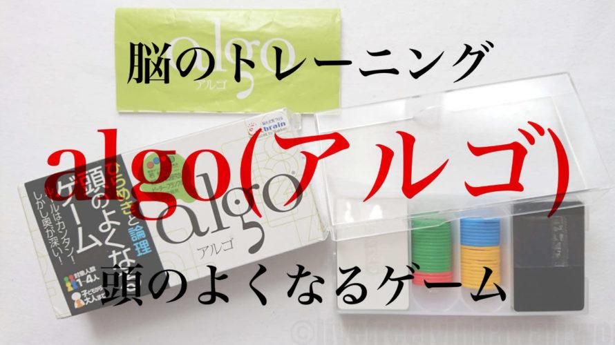 脳のトレーニング!頭のよくなるカードゲーム「algo(アルゴ)」