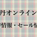 伊勢丹オンライン通販・新作・セール情報(食品・アパレル・アート)