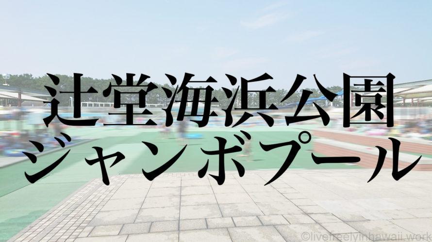 辻堂海浜公園ジャンボプール(何歳から?・駐車場・注意点)