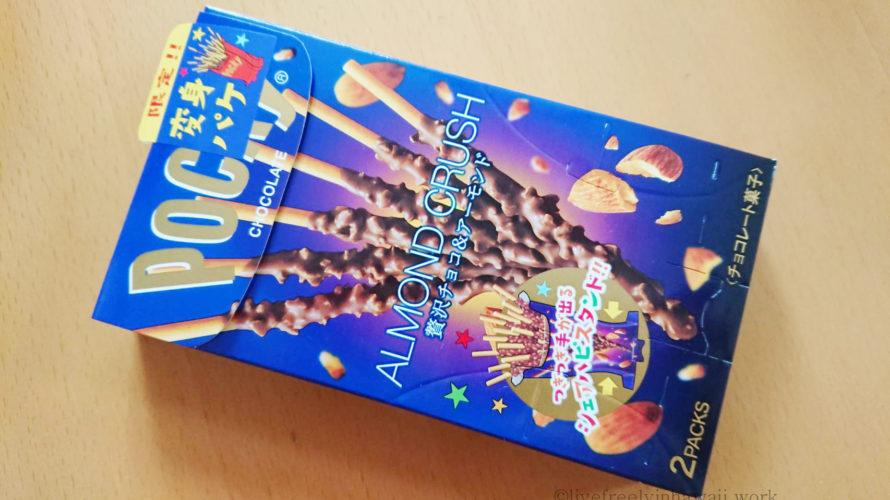 アーモンドクラッシュポッキー 贅沢チョコ&アーモンド 変身パケ