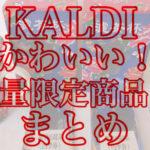 KALDI(カルディ)で発見した数量限定のかわいい商品まとめ
