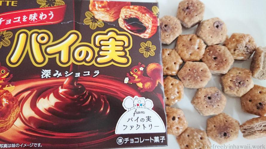 チョコを味わうパイの実 深みショコラ from パイの実 ファクトリー