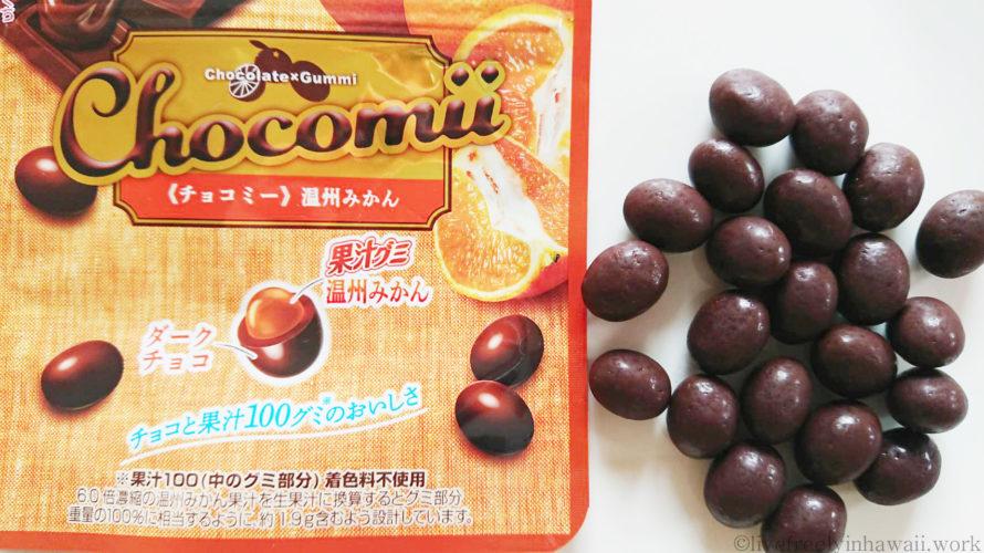 明治 Chocomii(チョコミー)温州みかん イオン限定