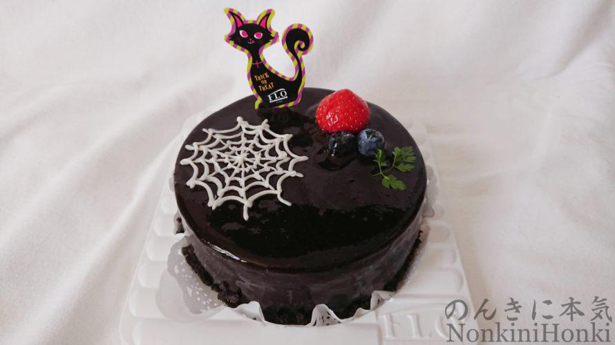 ハロウィンチョコケーキ FLO(フロ プレステージュ)