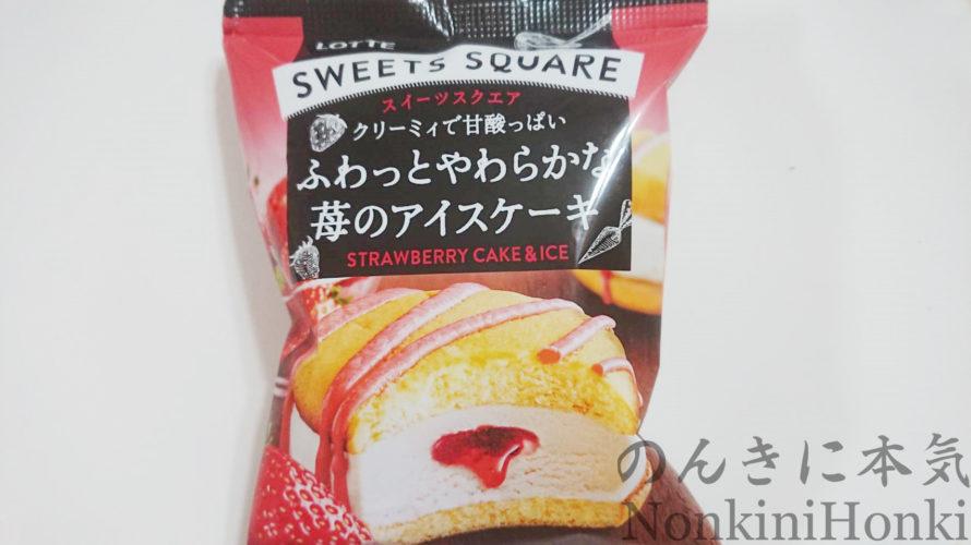 クリーミィで甘酸っぱいふわっとやわらかな苺のアイスケーキ