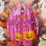 たまごパン ハロウィン チョコ&オレンジ