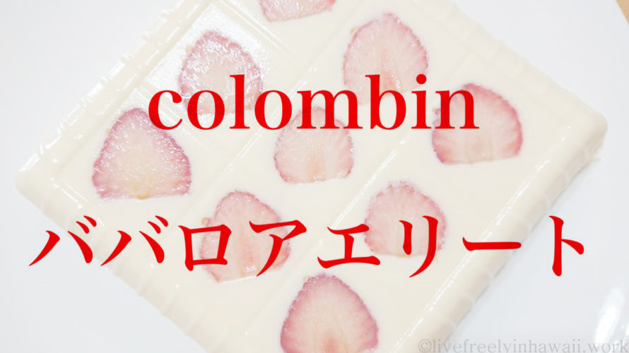 colombin(コロンバン)ババロアエリート