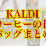 KALDI(カルディ)10月1日発売コーヒーの日バッグまとめ
