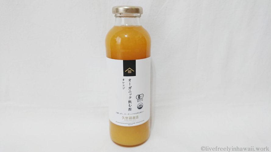 オーガニック 飲む酢 オレンジ