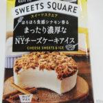 ほろほろ食感シナモン香るまったり濃厚なNYチーズケーキアイス