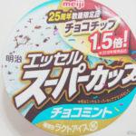 エッセル スーパーカップ チョコミント チョコチップ1.5倍 25周年数量限定品
