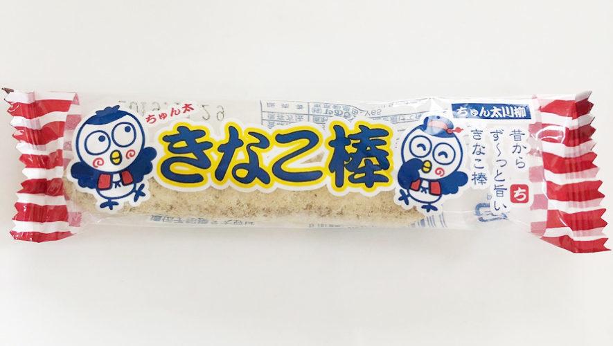 きなこ棒 駄菓子