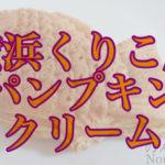 パンプキンクリーム(たい焼き) 横浜くりこ庵