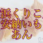 安納芋あん(たい焼き) 横浜くりこ庵