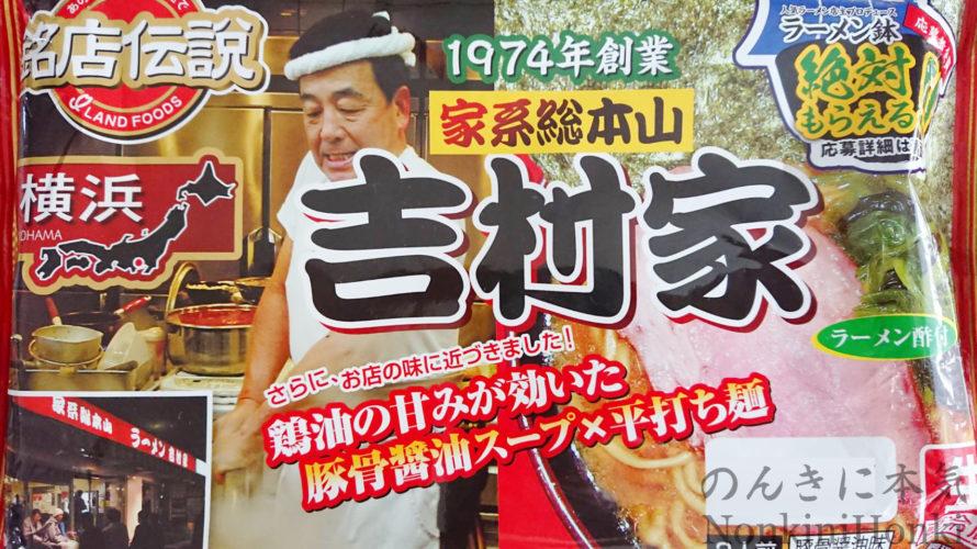 家系総本山 横浜 吉村家のラーメンの味が家で楽しめる?