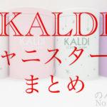 KALDI(カルディ)で発売!数量限定キャニスター缶セットまとめ