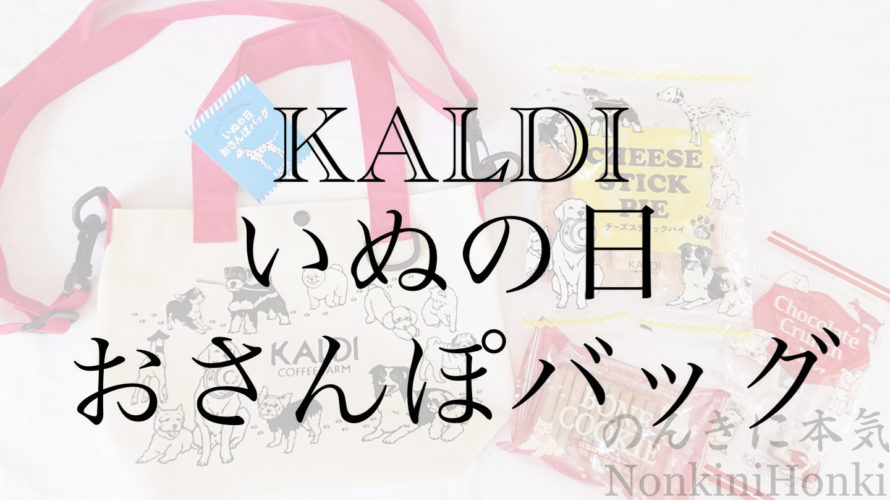 いぬの日おさんぽバッグの中身・KALDI(カルディ)で11月1日発売