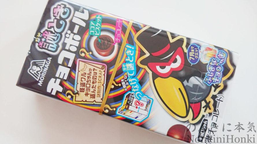 謎とき チョコボール つなげて謎とき!ふしぎなキョロちゃん缶