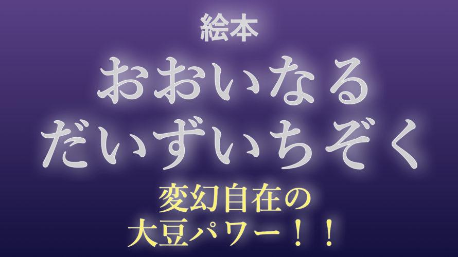 [絵本 おおいなるだいずいちぞく] 変幻自在の大豆パワー!!