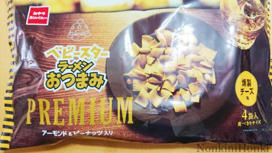 ベビースターラーメン おつまみ PREMIUM 燻製チーズ味