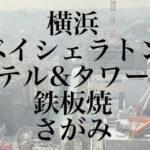 鉄板焼 さがみ 横浜ベイシェラトンホテル&タワーズ 28F