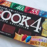 52g ルック4 チョコレートコレクション カカオ分の違いを食べ比べ