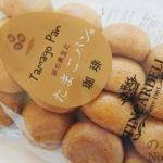 たまごパン 珈琲(コーヒー)