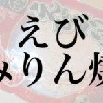 えびみりん焼(えびせん) の食べ方 アレンジレシピ