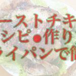 丸鶏ローストチキンをフライパンで簡単に!クリスマス定番料理