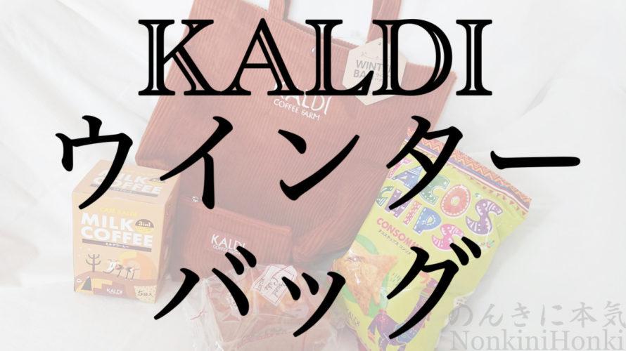 ウインターバッグの中身・KALDI(カルディ)で12月1日発売