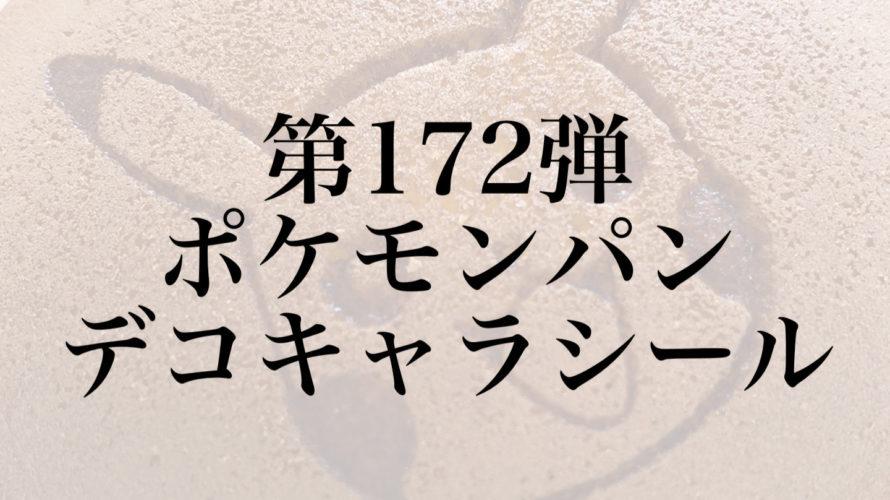 2019年第172弾ポケモンパンとデコキャラシールの種類 通販はできるの?