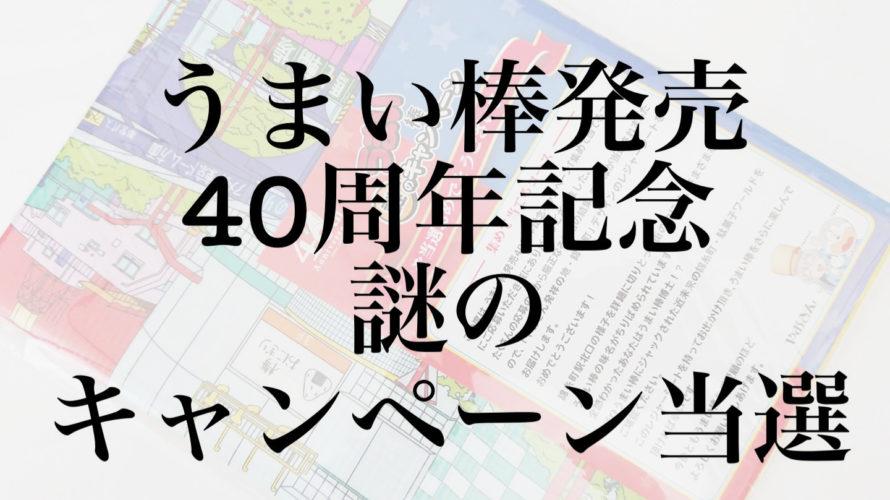 当選!うまい棒発売40周年記念 謎のキャンペーン