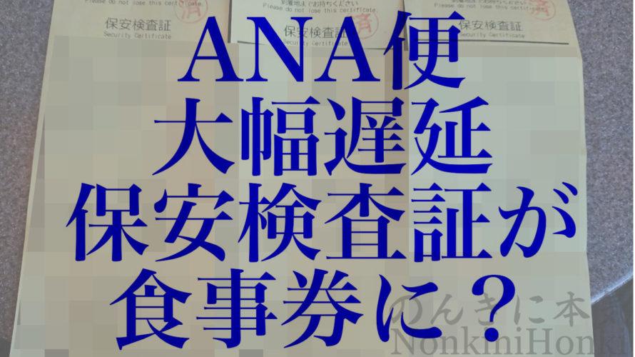 ANAの飛行機が大幅遅延、補償は?保安検査証が食事券になる?