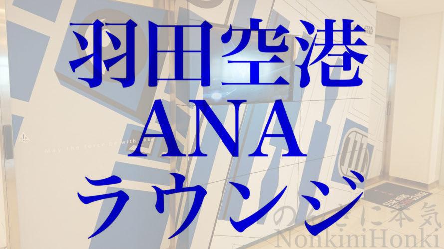 羽田空港 ANAラウンジ利用基準やドリンク類 キッズラウンジ等まとめ