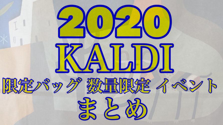 KALDI 2020 イベントや数量限定アイテム発売日等のまとめ