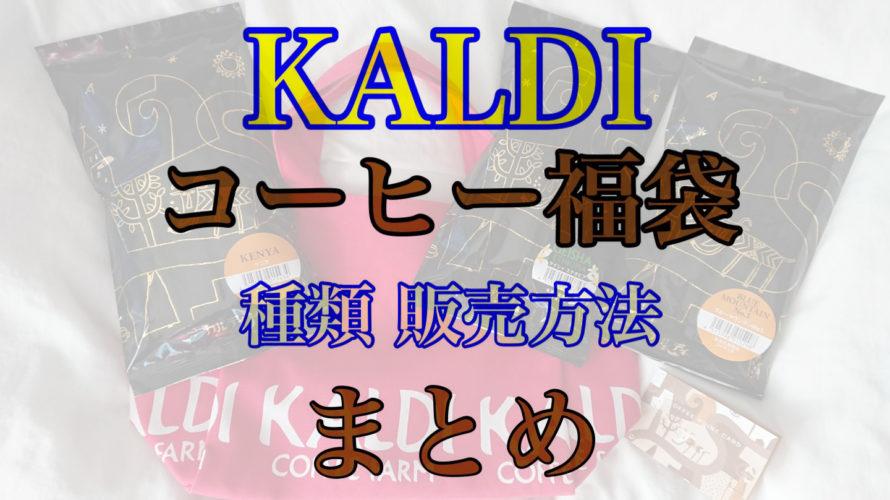 KALDI コーヒー福袋の種類と中身・販売方法等まとめ