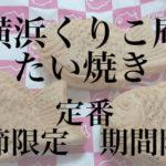 横浜くりこ庵 たい焼きのメニュー(種類) 定番~季節・期間限定など