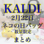 数量限定 KALDI(カルディ)ネコの日バッグ・2月22日猫の日に発売