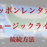ニッポンレンタカー ミュージックライン(MUSIC LINE)の使い方