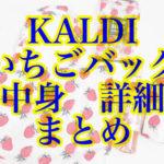 KALDI いちごバッグ(数量限定)の中身、発売日、価格等まとめ