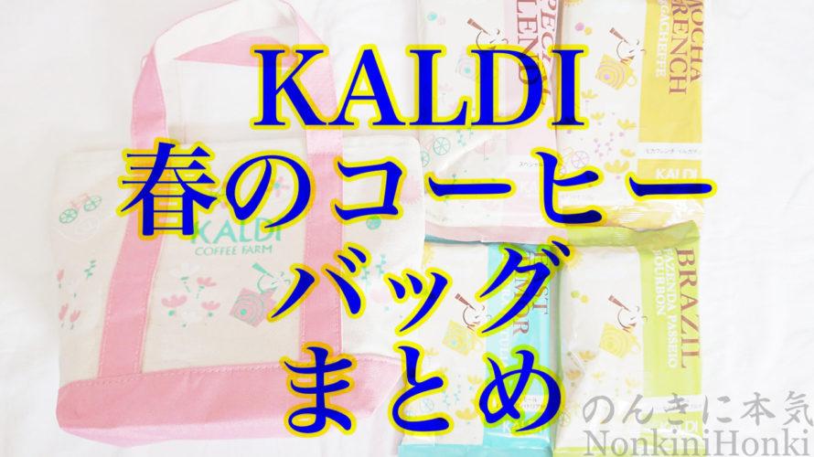 春のコーヒーバッグのまとめ・KALDI(カルディ)で発売!