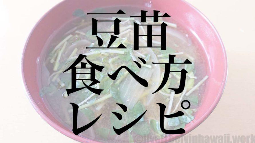 豆苗の食べ方・豆苗を使った料理(レシピ)まとめ