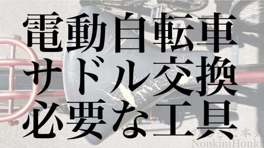電動自転車のサドル交換のやり方と必要な工具
