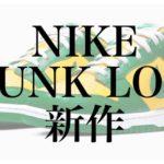 2020年5月21日(木)発売 NIKE DUNK LOW BRAZIL CU1727-700