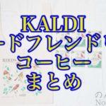 KALDI(カルディ)バードフレンドリーコーヒーアイテムのまとめ