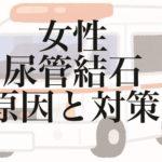 妻が謎の腹痛!救急車で運ばれた!女性でも尿管結石?原因と対策は?